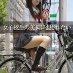 「きれいな脚が好きだった」 女子高生のスカート内を盗撮した神奈川県警警部補を逮捕