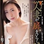 松下紗栄子 新作AV 「人妻が扉をひらく時 松下紗栄子」 6/19 リリース
