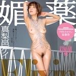 真梨邑ケイ 新作AV 「媚薬 真梨邑ケイ」 8/12 動画先行配信