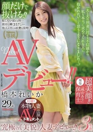 初撮り本物人妻 AV出演ドキュメント超美顔!!『理由あり』現役保育士 橋本れいか 29歳 AVデビュー!!