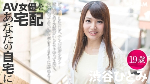 AV女優をあなたの自宅に宅配!6 渋谷ひとみ -カリビアンコムプレミアム
