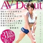 菅野真弓 AVデビュー 「AVDebut 100メートル12秒台で疾走する快足。日本代表まであと1歩だったところで引退を決意した人妻は何故アダルトビデオに出演するのか? 菅野真弓」