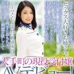 大杜若羽 AVデビュー 「大手町の現役受付嬢 AVデビュー! 大杜若羽」 9/23 動画先行配信