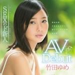 竹田ゆめ AVデビュー 「竹田ゆめ AV Debut」 10/5 リリース