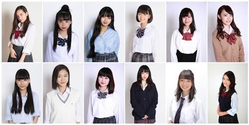 女子高生ミスコン2017-2018 関東エリア