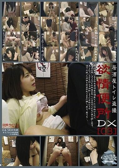 居酒屋トイレ盗撮 欲情便所DX[03]