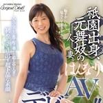二ノ宮慶子 AVデビュー 「祇園出身、元舞妓の人妻。 二ノ宮慶子 48歳 はんなりAVデビュー!!」