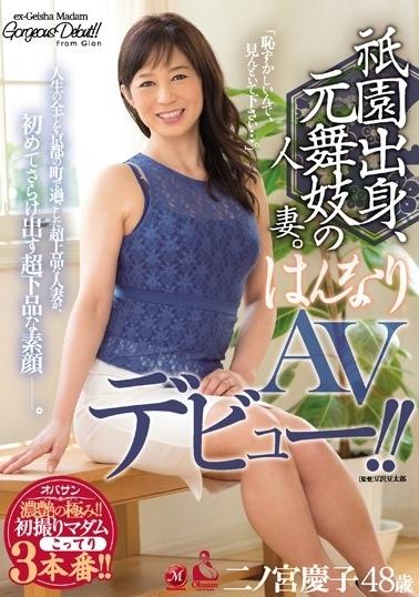 祇園出身、元舞妓の人妻。 二ノ宮慶子 48歳 はんなりAVデビュー!!