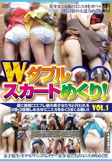 ダブルスカートめくり! Vol.1