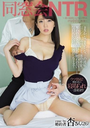 同窓会NTR ~妻の最低な元カレに堕ちた浮気中出し映像~