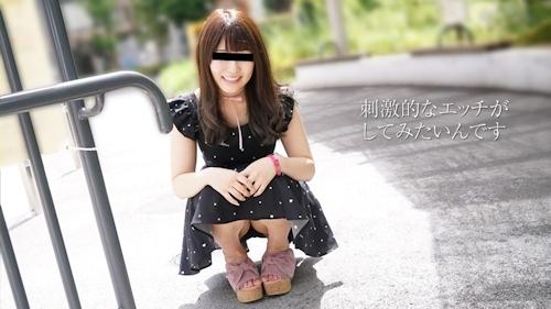 おちんちんが欲しくてきちゃった 鈴木凛花 20歳 -天然むすめ