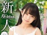 【数量限定】新人 プレステージ専属デビュー 瀬名きらり 特典DVD付き -DMM