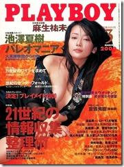 asou-yumi-290924 (6)