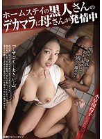 ホームステイの黒人さんのデカマラに母さんが発情中 小早川怜子