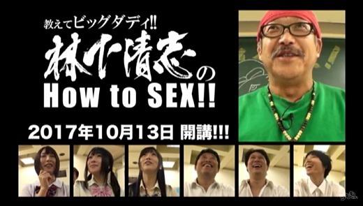 林下清志のHow to SEX 画像 124