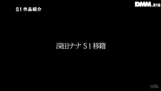 深田ナナ 画像 78
