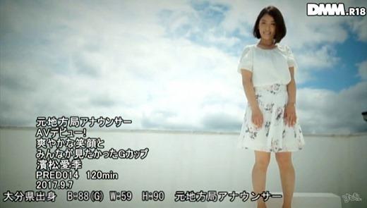 濱松愛季 画像 31