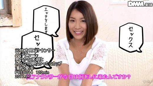 濱松愛季 画像 35