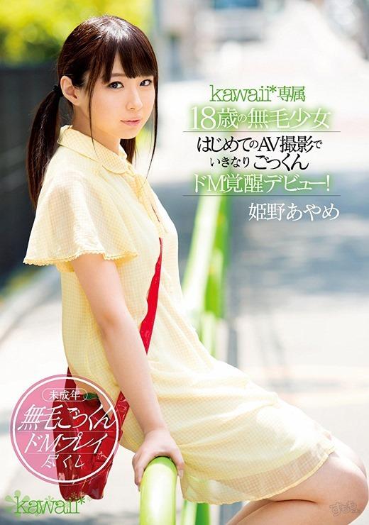 姫野あやめ 画像 01