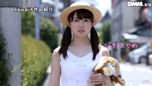 姫野あやめ 画像 25