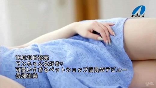 長瀬望美 画像 17