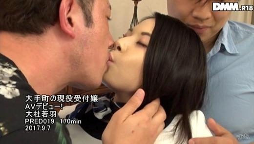 大杜若羽 画像 71
