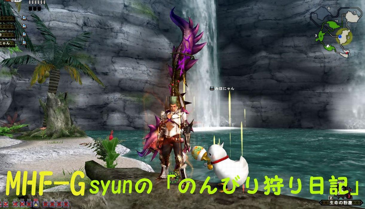 MHF-Z syunの「のんびり狩り日記」