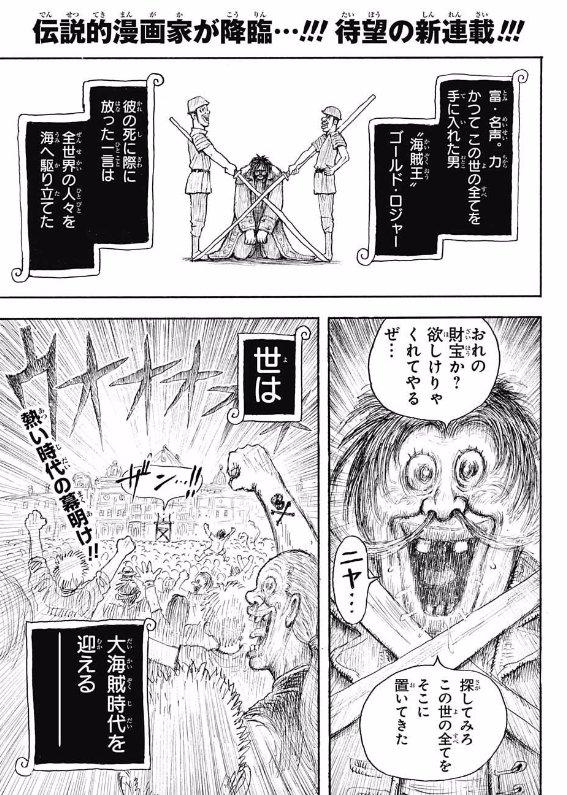 【速報】漫☆画太郎先生の新連載がワンピースを丸パクリwwwwwwww