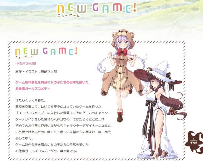 【画像】『NEW GAME』のひふみん、とんでもない衣装できららファンタジアに参加してしまう