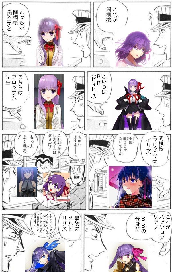 【画像】Fateの間桐桜さん、亜種が増えすぎて誰が誰だかわからないwwwwww