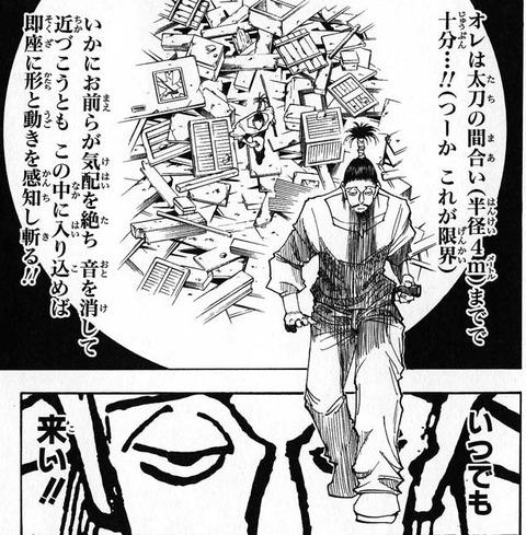 【朗報】幻影旅団のノブナガさん、円の達人だった