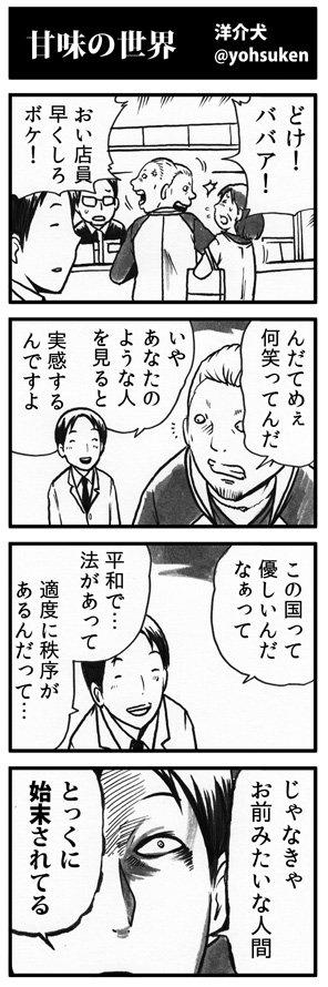 【画像】陽キャさん、日本じゃなきゃとっくに始末されていた