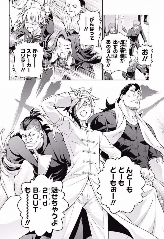 【朗報】食戟のソーマ復活するwwwwww