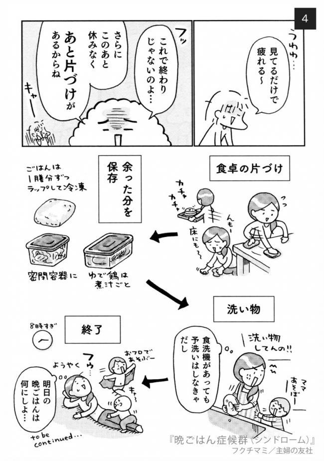 【画像】女性漫画家「育児しながらの食事作りは無償の大仕事!」 専業主婦「せやせや!!」