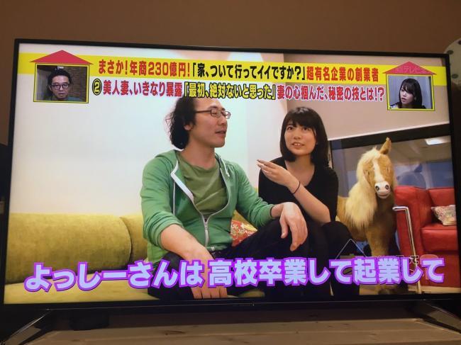 【画像】年商230億円とらのあな社長(46)が13歳下の奥さんとテレビ出演、初めて見たネット民は衝撃を受ける