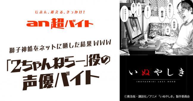 【朗報】アニメ『いぬやしき』に登場する2ちゃんねらー役の声優が日給5万で募集される