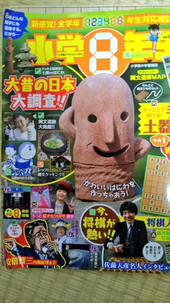 【緊急】小学館、小 学生向け雑誌で安倍首相を批判した漫画を掲載するwwwwwww
