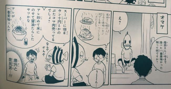 【画像】尾田栄一郎が人生で一番美味かった料理がこれwwwwwwwww