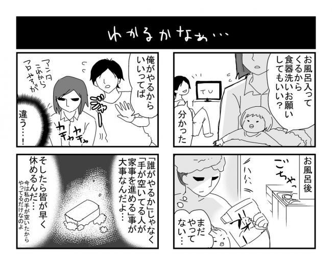 【画像】 妻が旦那に家事を頼んだ時の行動を描いた漫画があるあるすぎると話題に