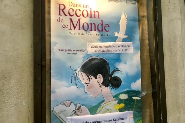 【朗報】『この世界の片隅に』がフランスで公開され大絶賛されるwwwwwwww