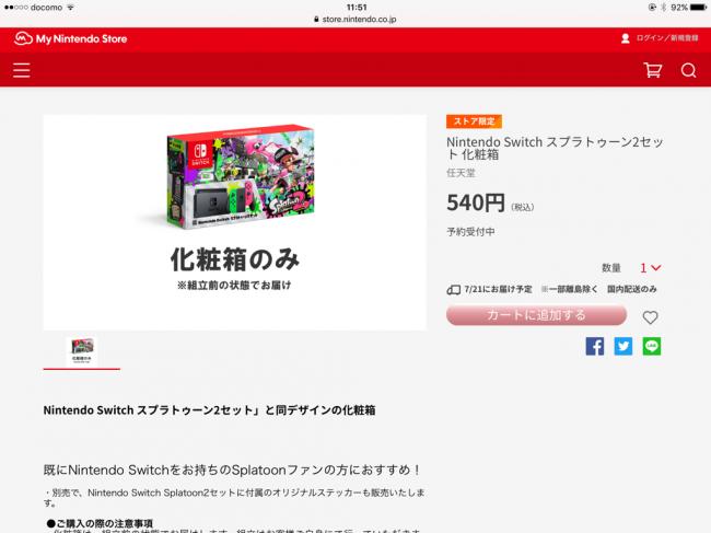 【悲報】任天堂さん、スイッチの箱だけを売る暴挙に出るwww