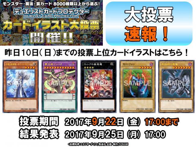 【悲報】遊戯王の人気カード投票、もうめちゃくちゃwwwwww