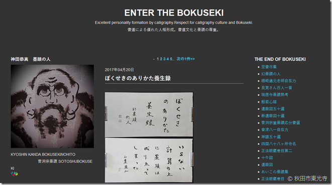 FireShot Screen Capture #022 - 'ENTER THE BOKUSEKI' - bokuseki_seesaa_net