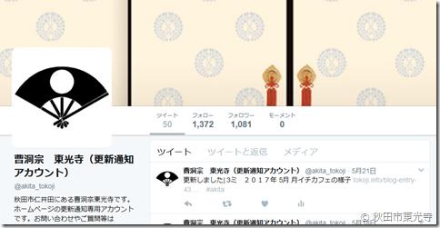 FireShot Screen Capture #037 - '曹洞宗 東光寺(更新通知アカウント)(@akita_tokoji)さん I Twitter' - twitter_com_akita_tokoji