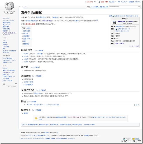 東光寺 (秋田市) - Wikipedia