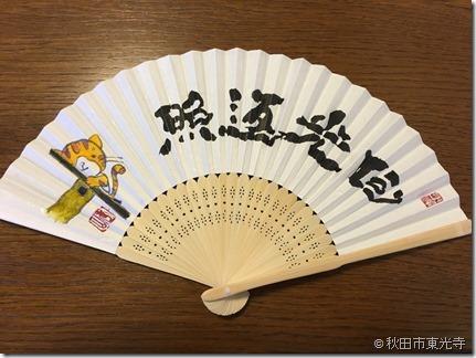 ご縁カード満タン_170914_0009