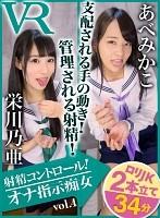 【VR】射精コントロール!オナ指示痴女 vol4