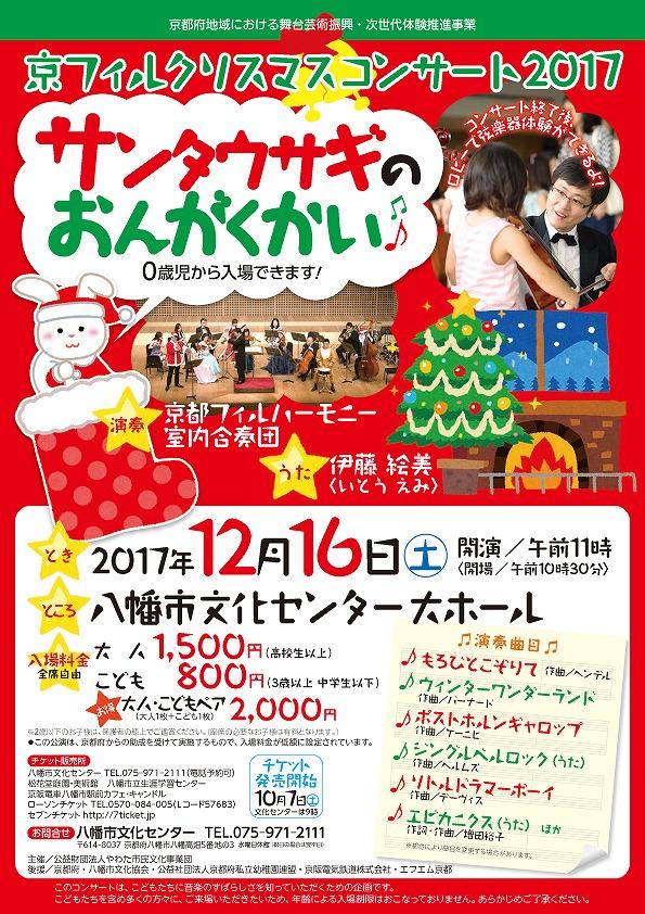 京フィルクリスマスコンサート2017チラシ-1