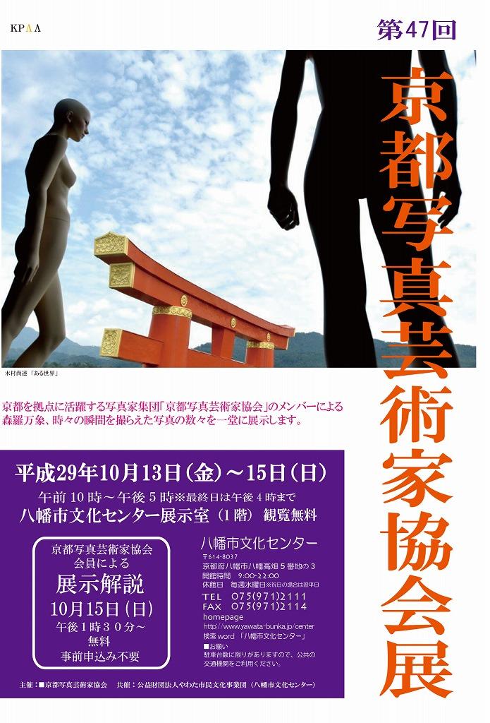 平成28年写芸展ポスター5
