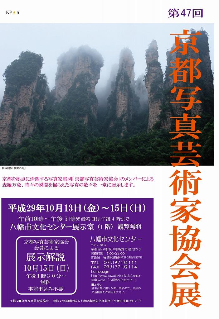 平成28年写芸展ポスター3